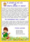 Превью адаптация РІ детском саду (493x700, 335Kb)
