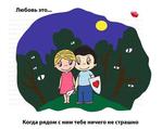 Превью любовь это 1 (604x483, 149Kb)