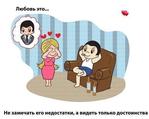 Превью любовь это 7 (604x483, 157Kb)
