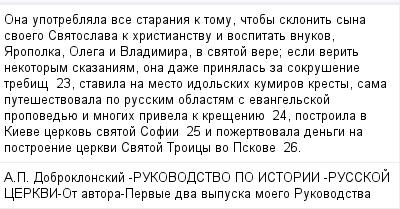 mail_100164932_Ona-upotreblala-vse-starania-k-tomu-ctoby-sklonit-syna-svoego-Svatoslava-k-hristianstvu-i-vospitat-vnukov-Aropolka-Olega-i-Vladimira-v-svatoj-vere_-esli-verit-nekotorym-skazaniam-ona-da (400x209, 13Kb)
