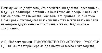 mail_100167408_Pocemu-ze-ne-dopustit-cto-vpecatlenia-detstva-vrezavsis-v-dusu-Vladimira-ostavili-v-nem-glubokie-sledy-i-veli-ego-tak-ze-proc-ot-azycestva-kak-veli-ego-bratev-So-smertue-Olgi-rol-rukovo (400x209, 10Kb)