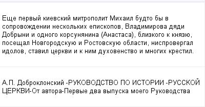 mail_100167410_Ese-pervyj-kievskij-mitropolit-Mihail-budto-by-v-soprovozdenii-neskolkih-episkopov-Vladimirova-dadi-Dobryni-i-odnogo-korsunanina-Anastasa-blizkogo-k-knazue-posesal-Novgorodskuue-i-Rosto (400x209, 9Kb)