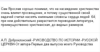 mail_100167517_Sam-Aroslav-horoso-ponimal-cto-na-nasazdenie-hristianstva-ocen-vliaet-prosvesenie-i-potomu-susestvennoj-svoej-zadacej-scital-naseat-kniznymi-slovesy-serdca-luedej-64_-pri-nem-dejstvitel (400x209, 9Kb)