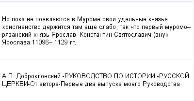 mail_100167917_No-poka-ne-poavlauetsa-v-Murome-svoi-udelnye-knaza-hristianstvo-derzitsa-tam-ese-slabo-tak-cto-pervyj-muromo_razanskij-knaz-Aroslav_Konstantin-Svatoslavic-vnuk-Aroslava-11096_-1129-gg. (400x209, 8Kb)