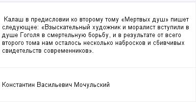 mail_100168711_Kalas-v-predislovii-ko-vtoromu-tomu-_Mertvyh-dus_-piset-sleduuesee_-_Vzyskatelnyj-hudoznik-i-moralist-vstupili-v-duse-Gogola-v-smertelnuue-borbu-i-v-rezultate-ot-vsego-vtorogo-toma-nam- (400x209, 7Kb)