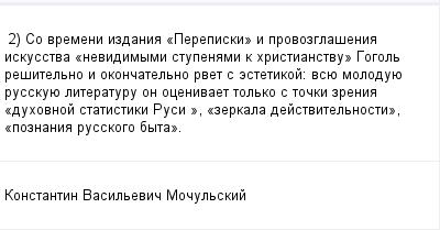 mail_100168736_2-So-vremeni-izdania-_Perepiski_-i-provozglasenia-iskusstva-_nevidimymi-stupenami-k-hristianstvu_-Gogol-resitelno-i-okoncatelno-rvet-s-estetikoj_-vsue-moloduue-russkuue-literaturu-on-oc (400x209, 8Kb)