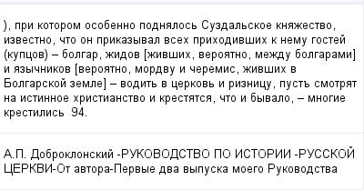 mail_100169027_-pri-kotorom-osobenno-podnalos-Suzdalskoe-knazestvo-izvestno-cto-on-prikazyval-vseh-prihodivsih-k-nemu-gostej-kupcov-_-bolgar-zidov-_zivsih-veroatno-mezdu-bolgarami_-i-azycnikov-_veroat (400x209, 11Kb)