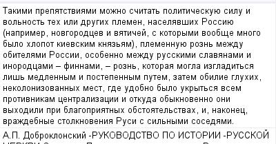 mail_100169166_Takimi-prepatstviami-mozno-scitat-politiceskuue-silu-i-volnost-teh-ili-drugih-plemen-naselavsih-Rossiue-naprimer-novgorodcev-i-vaticej-s-kotorymi-voobse-mnogo-bylo-hlopot-kievskim-knaza (400x209, 13Kb)