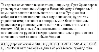 mail_100169923_Tak-pramo-osmelilsa-vyskazatsa-naprimer-Luka-Hrizoverg-v-upomanutom-poslanii-k-Andreue-Bogoluebskomu_Mitropolit-nami-postavlaetsa-i-posylaetsa_-na-vsue-Rus_-on-tam-izbiraet-i-stavit-po (400x209, 12Kb)