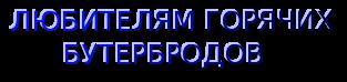 cooltext202937337983909 (313x74, 16Kb)