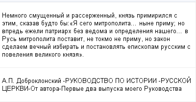 mail_100169993_Nemnogo-smusennyj-i-rasserzennyj-knaz-primirilsa-s-etim-skazav-budto-by_A-sego-mitropolita_-nyne-primu_-no-vpred-ezeli-patriarh-bez-vedoma-i-opredelenia-nasego_-v-Rus-mitropolita-posta (400x209, 10Kb)