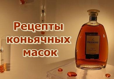 Домашние рецепты коньячных масок //2719143_Recepty_konyachnyh_masok (391x271, 65Kb)