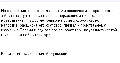 mail_100177166_Na-osnovanii-vseh-etih-dannyh-my-zakluecaem_-vtoraa-cast-_Mertvyh-dus_-vovse-ne-byla-porazeniem-pisatela-_-nravstvennyj-pafos-ne-tolko-ne-ubil-hudoznika-no-naprotiv-rassiril-ego-krugozo (400x209, 8Kb)