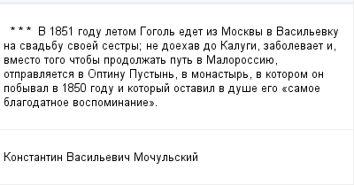 mail_100177415_-_-_------V-1851-godu-letom-Gogol-edet-iz-Moskvy-v-Vasilevku-na-svadbu-svoej-sestry_-ne-doehav-do-Kalugi-zabolevaet-i-vmesto-togo-ctoby-prodolzat-put-v-Malorossiue-otpravlaetsa-v-Optin (400x209, 9Kb)