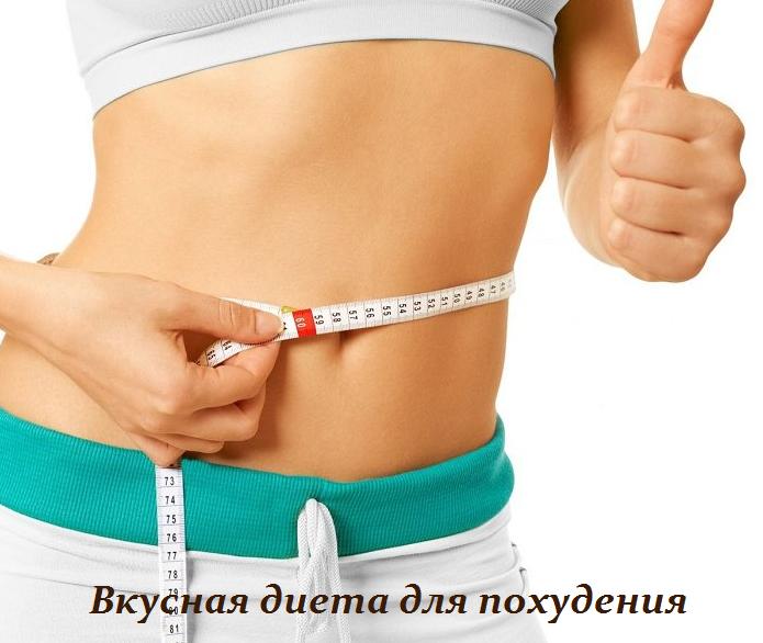 2749438_Vkysnaya_dieta_dlya_pohydeniya (695x586, 417Kb)