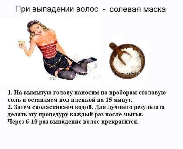 5463572_solevaya_maska (604x492, 49Kb)