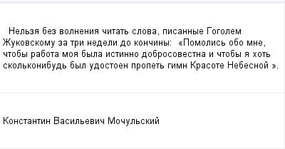 mail_100179182_Nelza-bez-volnenia-citat-slova-pisannye-Gogolem-Zukovskomu-za-tri-nedeli-do-konciny_------_Pomolis-obo-mne-ctoby-rabota-moa-byla-istinno-dobrosovestna-i-ctoby-a-hot-skolko_nibud-byl-udo (400x209, 6Kb)