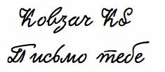 kobzar (235x103, 32Kb)
