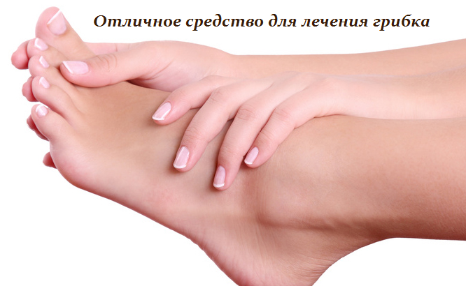 2749438_Otlichnoe_sredstvo_dlya_lecheniya_gribka (666x410, 243Kb)