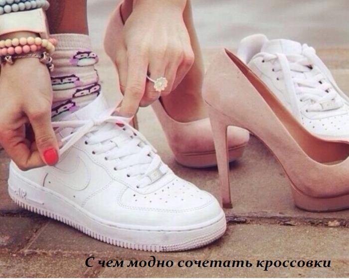 2749438_S_chem_modno_sochetat_krossovki (700x560, 511Kb)