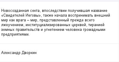 mail_100193350_Novosozdannaa-sekta-vposledstvii-polucivsaa-nazvanie-_Svidetelej-Iegovy_-takze-nacala-vosprinimat-vnesnij-mir-kak-vraga-_-mir-predstavlennyj-prezde-vsego-lzeuceniem-institucializirovann (400x209, 7Kb)