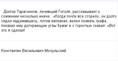 mail_100198947_Doktor-Tarasenkov-lecivsij-Gogola-rasskazyvaet-o-sozzenii-neskolko-inace_------_Kogda-pocti-vse-sgorelo-on-dolgo-sidel-zadumavsis-potom-zaplakal-velel-pozvat-grafa-pokazal-emu-dogoraues (400x209, 7Kb)