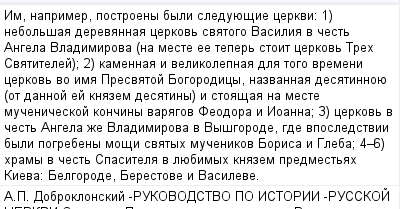 mail_100199406_Im-naprimer-postroeny-byli-sleduuesie-cerkvi_-1-nebolsaa-derevannaa-cerkov-svatogo-Vasilia-v-cest-Angela-Vladimirova-na-meste-ee-teper-stoit-cerkov-Treh-Svatitelej_-2-kamennaa-i-velikol (400x209, 14Kb)