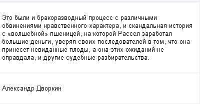 mail_100201339_Eto-byli-i-brakorazvodnyj-process-s-razlicnymi-obvineniami-nravstvennogo-haraktera-i-skandalnaa-istoria-s-_volsebnoj_-psenicej-na-kotoroj-Rassel-zarabotal-bolsie-dengi-uveraa-svoih-posl (400x209, 8Kb)