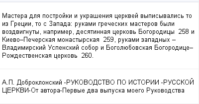 mail_100202260_Mastera-dla-postrojki-i-ukrasenia-cerkvej-vypisyvalis-to-iz-Grecii-to-s-Zapada_-rukami-greceskih-masterov-byli-vozdvignuty-naprimer-desatinnaa-cerkov-Bogorodicy-258-i-Kievo_Pecerskaa-mo (400x209, 10Kb)