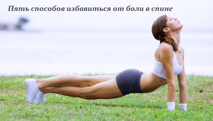 2749438_Pyat_sposobov_izbavitsya_ot_boli_v_spine (700x398, 280Kb)