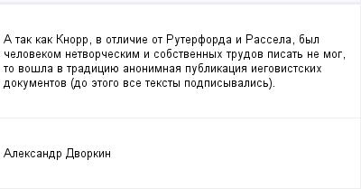 mail_100202718_A-tak-kak-Knorr-v-otlicie-ot-Ruterforda-i-Rassela-byl-celovekom-netvorceskim-i-sobstvennyh-trudov-pisat-ne-mog-to-vosla-v-tradiciue-anonimnaa-publikacia-iegovistskih-dokumentov-do-etogo (400x209, 6Kb)