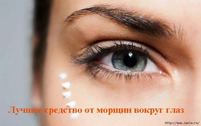 """alt=""""Лучшее средство от морщин вокруг глаз""""/2835299__4_ (699x439, 175Kb)"""