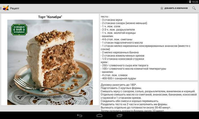 Торт интересный рецепт с пошагово в