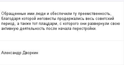 mail_100204657_Obrasennye-imi-luedi-i-obespecili-tu-preemstvennost-blagodara-kotoroj-iegovisty-proderzalis-ves-sovetskij-period-a-takze-tot-placdarm-s-kotorogo-oni-razvernuli-svoue-aktivnuue-deatelnos (400x209, 6Kb)