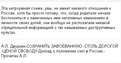 mail_99932216_Eta-hitroumnaa-shema-uvy-ne-imeet-nikakogo-otnosenia-k-Rossii-hota-by-prosto-potomu-cto-kogda-roditeli-nacali-bespokoitsa-o-zamecennyh-imi-negativnyh-izmeneniah-v-licnosti-svoih-detej-o (400x209, 10Kb)