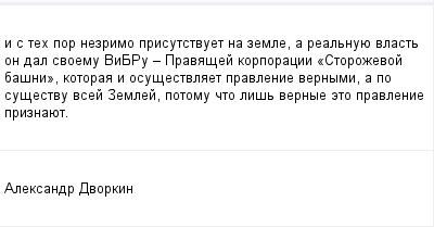 mail_100206011_i-s-teh-por-nezrimo-prisutstvuet-na-zemle-a-realnuue-vlast-on-dal-svoemu-ViBRu-_-Pravasej-korporacii-_Storozevoj-basni_-kotoraa-i-osusestvlaet-pravlenie-vernymi-a-po-susestvu-vsej-Zemle (400x209, 6Kb)