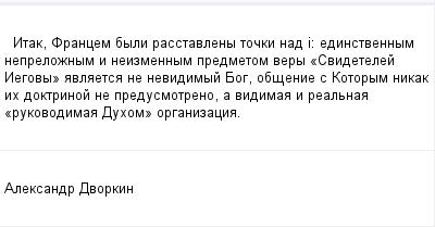 mail_100206065_Itak-Francem-byli-rasstavleny-tocki-nad-i_-edinstvennym-nepreloznym-i-neizmennym-predmetom-very-_Svidetelej-Iegovy_-avlaetsa-ne-nevidimyj-Bog-obsenie-s-Kotorym-nikak-ih-doktrinoj-ne-pre (400x209, 7Kb)