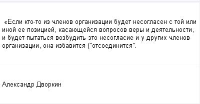 mail_100210173_Esli-kto-to-iz-clenov-organizacii-budet-nesoglasen-s-toj-ili-inoj-ee-poziciej-kasauesejsa-voprosov-very-i-deatelnosti-i-budet-pytatsa-vozbudit-eto-nesoglasie-i-u-drugih-clenov-organiza (400x209, 6Kb)