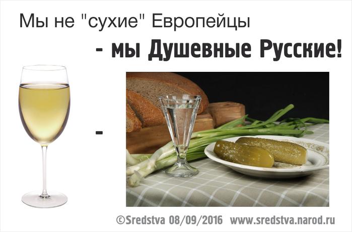 сухие европейцы, европейский стиль, сухое вино россия, мы не сухие европейцы, мы душевные русские, душа россии, рюмка с огурцом, евростиль, европейский стиль черствый, сухой европейский стиль, сухое вино, русская душа, душевность россии, /3041158_Evro_Rus_Sredstva (700x462, 237Kb)