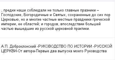 mail_100212254_-predki-nasi-sobluedali-ne-tolko-glavnye-prazniki-_-Gospodskie-Bogorodicnye-i-Svatyh-sohranennye-do-sih-por-Cerkovue-no-i-mnogie-castnye-mestnye-prazdniki-greceskoj-imperii-ee-oblastej_ (400x209, 9Kb)