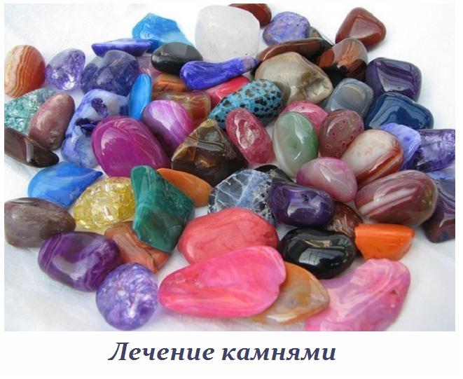 2749438_Lechenie_kamnyami (661x541, 1512Kb)
