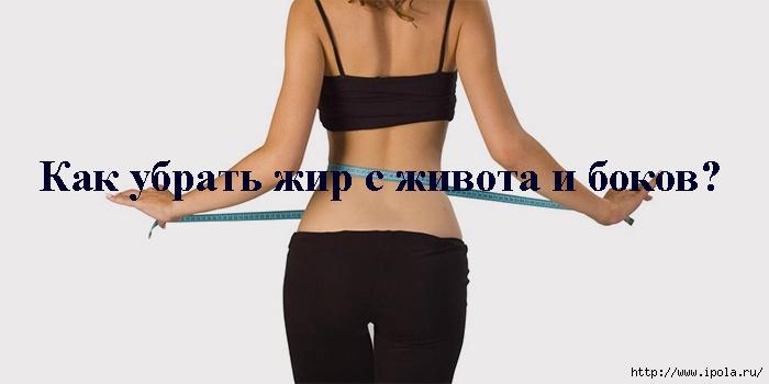"""alt=""""Как убрать жир с живота и боков?""""/2835299_Yprajneniya_ot_jivota_i_bokov (700x350, 77Kb)"""