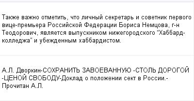 mail_99932935_Takze-vazno-otmetit-cto-licnyj-sekretar-i-sovetnik-pervogo-vice-premera-Rossijskoj-Federacii-Borisa-Nemcova-g-n-Teodorovic-avlaetsa-vypusknikom-nizegorodskogo-_Habbard-kolledza_-i-ubezd (400x209, 9Kb)