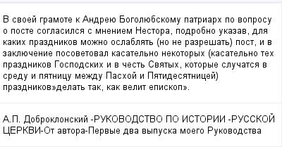 mail_100215203_V-svoej-gramote-k-Andreue-Bogoluebskomu-patriarh-po-voprosu-o-poste-soglasilsa-s-mneniem-Nestora-podrobno-ukazav-dla-kakih-prazdnikov-mozno-oslablat-no-ne-razresat-post-i-v-zakluecenie- (400x209, 11Kb)
