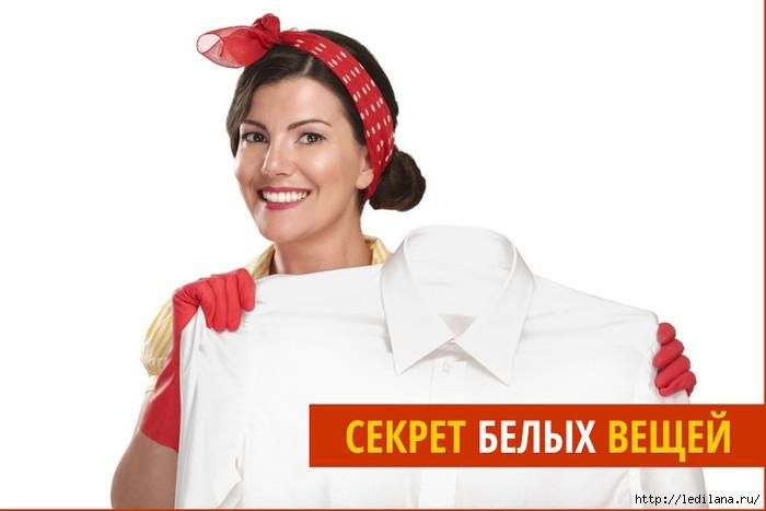 3925311_belie_veshi (700x467, 95Kb)