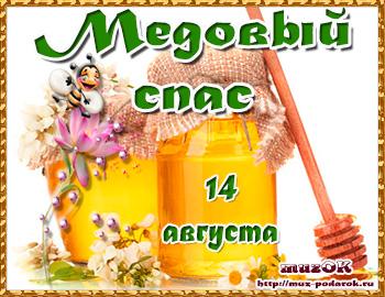 6086096_PervyjspasMedovyj14avgustaIstorija (350x270, 69Kb)
