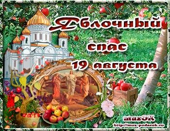 6086096_VtorojspasJablochnyj19avgustaIstorijaPrimety (350x270, 98Kb)