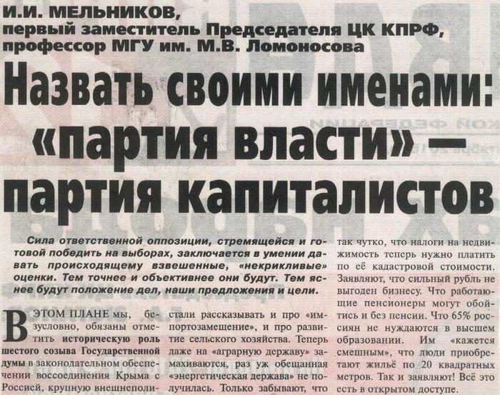 Партия власти-партия капиталистов (700x553, 97Kb)