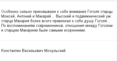 mail_100221875_Osobenno-silno-prikovyvali-k-sebe-vnimanie-Gogola-starcy-Moisej-Antonij-i-Makarij_-Vysokij-i-podvizniceskij-um-starca-Makaria-bolee-vsego-privlekal-k-sebe-dusu-Gogola_-Po-vospominaniam- (400x209, 7Kb)