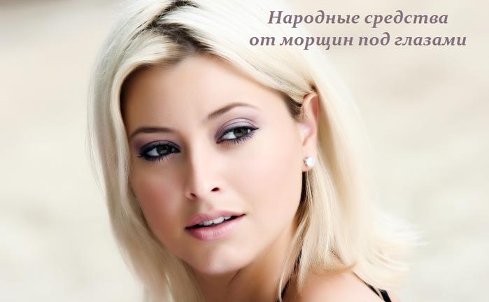 2749438_Narodnie_sredstva_ot_morshin_pod_glazami (700x432, 351Kb)